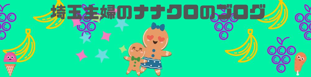 埼玉主婦のナナクロのブログ