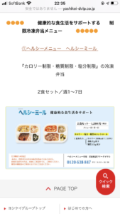 ヨシケイ2