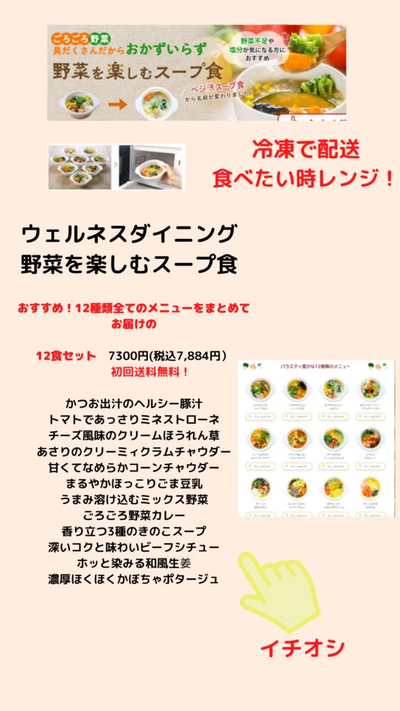 ウェルネスダイニングスープ食 (1)